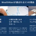 WealthNavi(ウェルスナビ)が選ばれる3つの理由