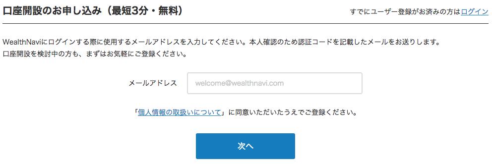 WealthNavi(ウェルスナビ)口座開設用メールアドレス登録