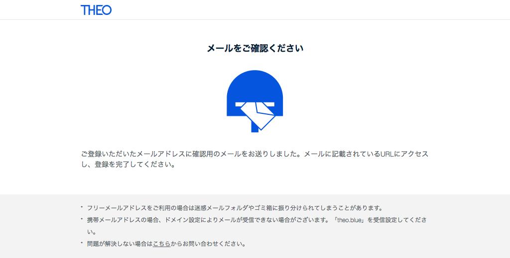 THEO(テオ)ユーザー登録、折返しメール送信
