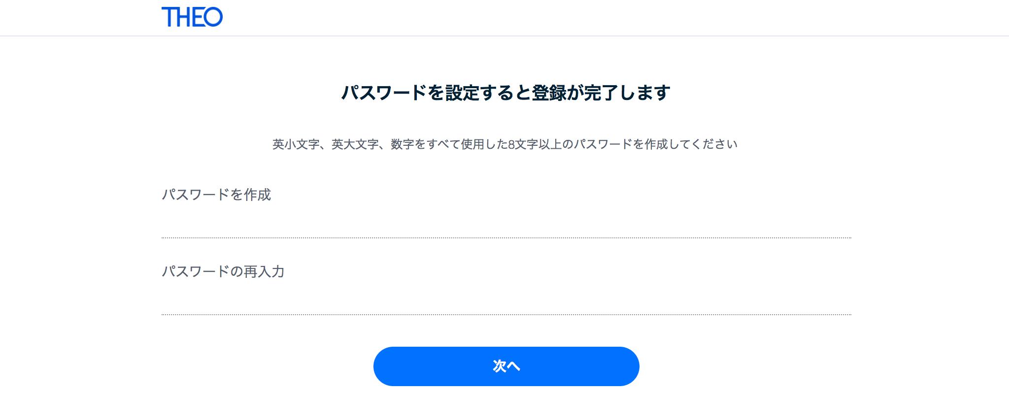 THEO(テオ)パスワード設定