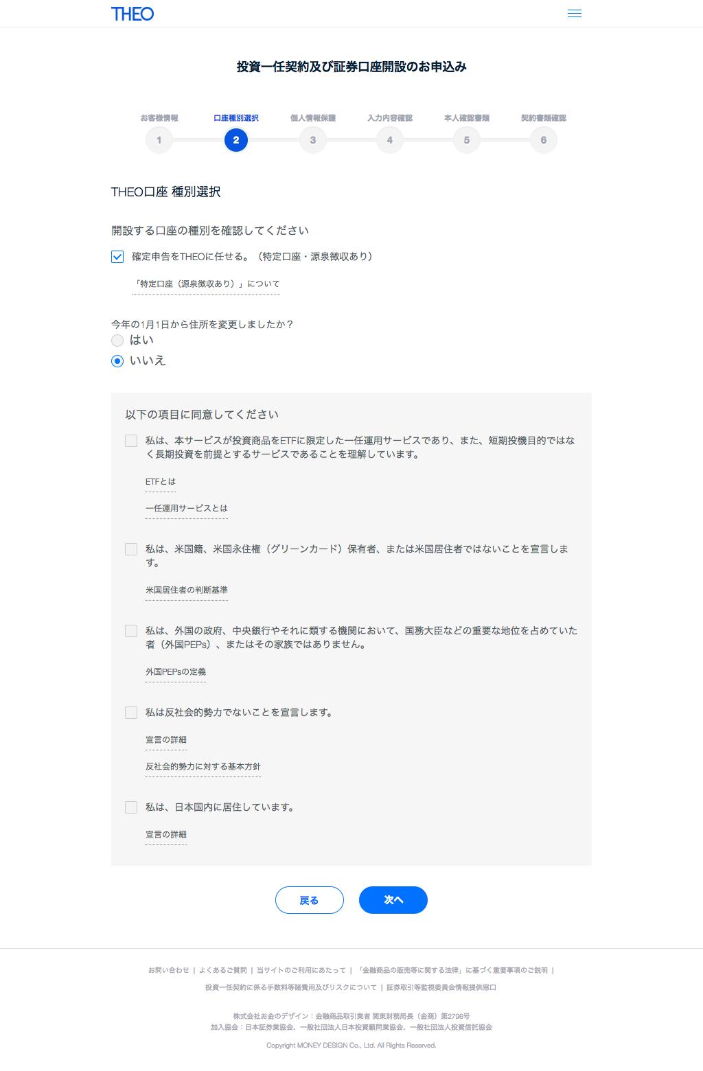 THEO(テオ)口座種別選択