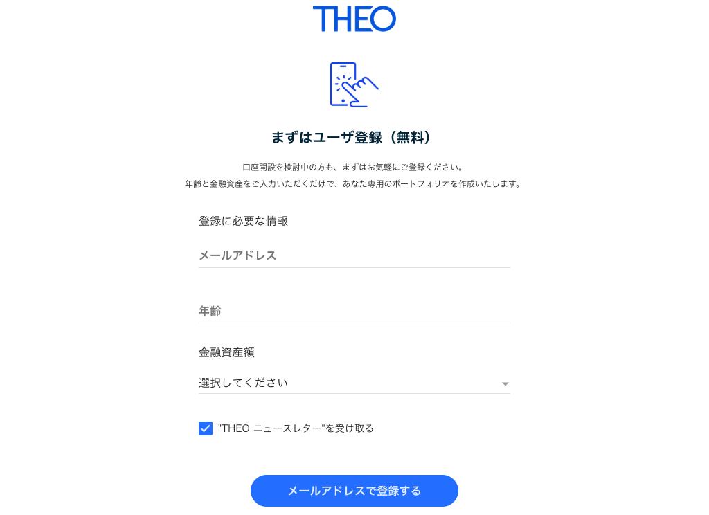 THEO(テオ)ユーザー登録