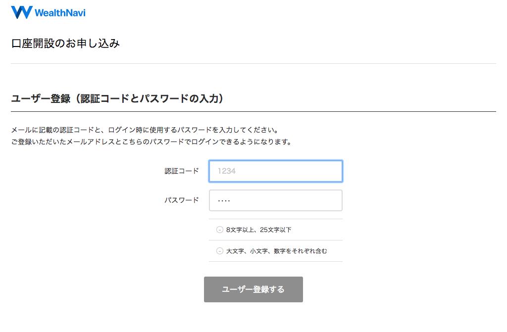 WealthNavi(ウェルスナビ)口座開設 認証コードとパスワード入力