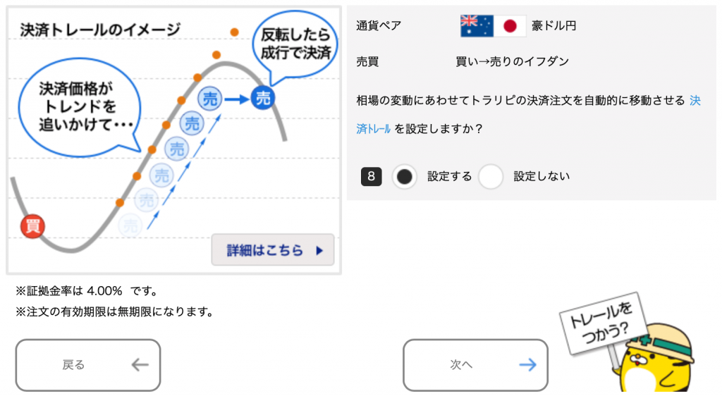 豪ドル/円のトラリピ設定(買い→売りイフダン)決済トレールの設定