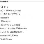 豪ドル/円のトラリピ設定 買いステップ6