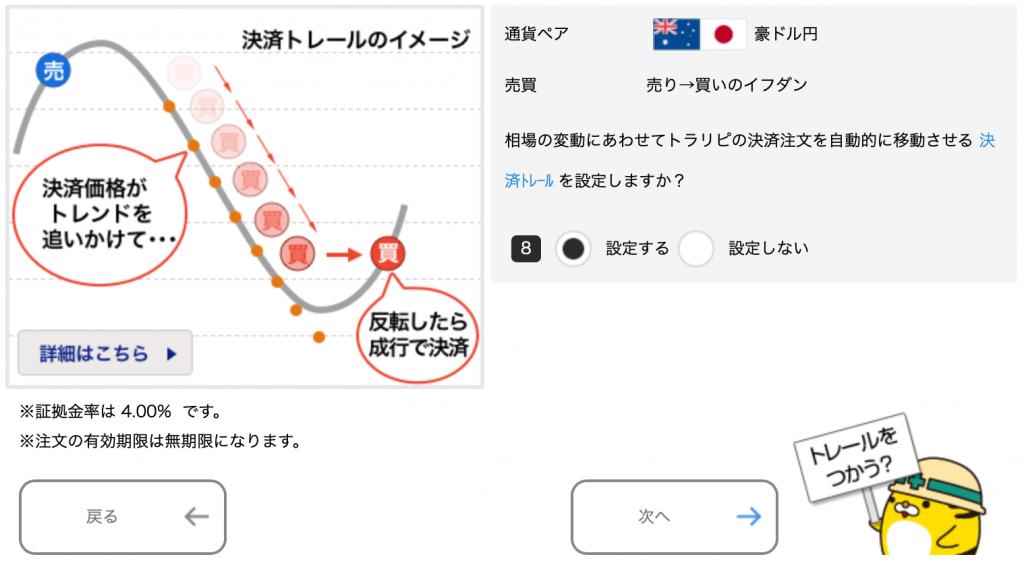 豪ドル/円のトラリピ設定(売り→買いイフダン)決済トレールの設定