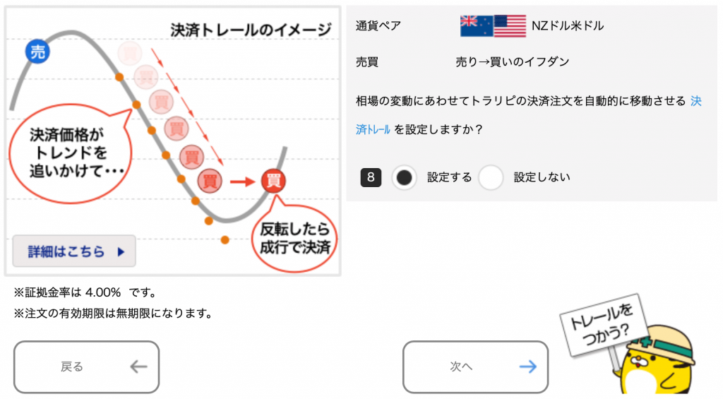 NZドル/米ドルのトラリピ設定(売り→買いイフダン)決済トレールの設定