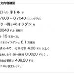NZドル/米ドルのトラリピ設定(売り→買いイフダン)トラリピ設定の確認