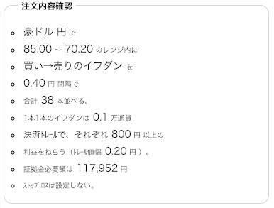 豪ドル/円のトラリピ設定(買い→売りイフダン)トラリピ設定の確認