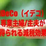 【iDeCo(イデコ)】専業主婦/主夫が得られる減税効果