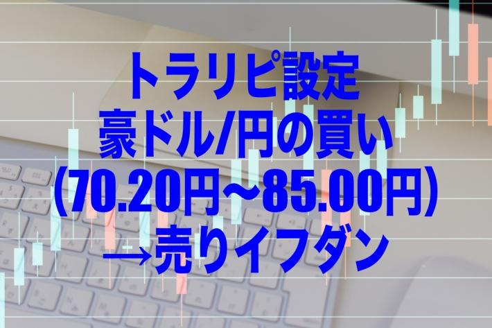 トラリピ設定 豪ドル/円の買い(70.20円〜85.00円)→売りイフダン
