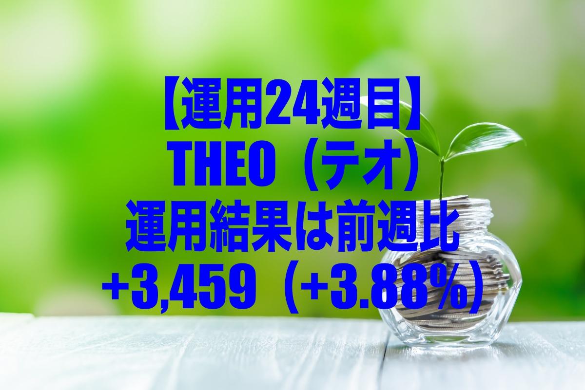 【運用24週目】THEO(テオ)の運用結果は前週比+3,459(+3.88%)