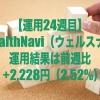 【運用24週目】WealthNavi(ウェルスナビ)の運用結果は前週比+2,228円(2.52%)