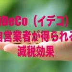 【iDeCo(イデコ)】自営業者が得られる減税効果