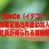 【iDeCo(イデコ)】企業型確定拠出年金に加入した会社員が得られる減税効果