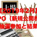 【2019年2月】IPO(新規公開株)の抽選参加と結果