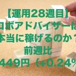 【運用28週目】ロボアドバイザーは本当に稼げるのか?運用結果は前週比+449円(+0.24%)