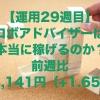 【運用29週目】ロボアドバイザーは本当に稼げるのか?運用結果は前週比+3,141円(+1.65%)