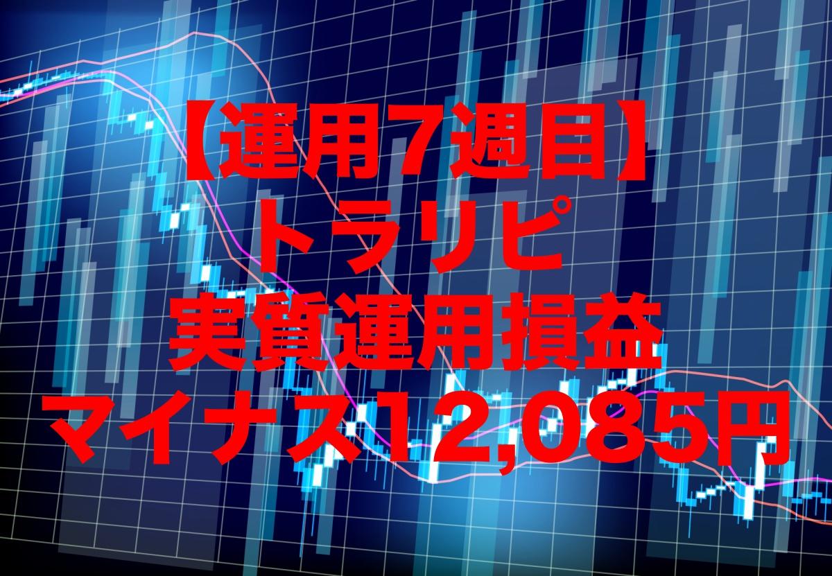 【運用7週目】トラリピの実質運用損益は前週比-12,085円