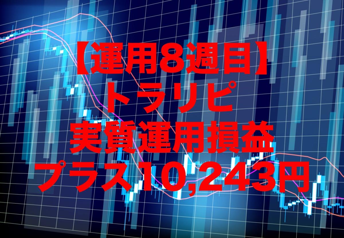 【運用8週目】トラリピの実質運用損益は前週比+10,243円