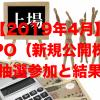 【2019年4月】IPO(新規公開株)の抽選参加と結果