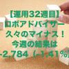 【運用32週目】ロボアドバイザー久々のマイナス!今週の運用結果-2,784(-1.41%)