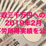 【年収三千万円への道】2019年2月の不労所得実績を公開