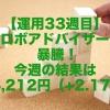 【運用33週目】ロボアドバイザー暴騰!今週の運用結果は+4,212円(+2.17%)