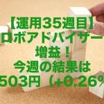 【運用35週目】ロボアドバイザー増益!今週の運用結果は+503円(+0.26%)