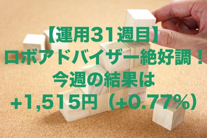【運用31週目】ロボアドバイザー絶好調!今週の運用結果+1,515円(+0.77%)