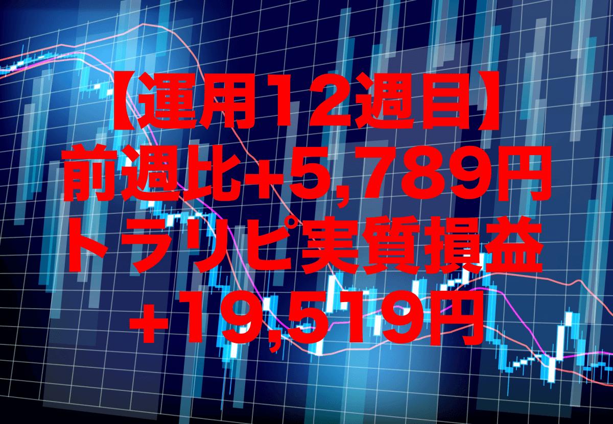 【運用12週目】トラリピの実質利益は前週比+5,789円で通算+19,519円