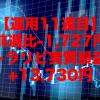 【運用11週目】トラリピの実質利益は前週比-1,727円で通算+13,730円