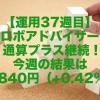 【運用37週目】ロボアドバイザー通算プラス継続!今週の運用結果は+840円(+0.42%)