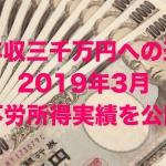 【年収三千万円への道】2019年3月の不労所得実績を公開