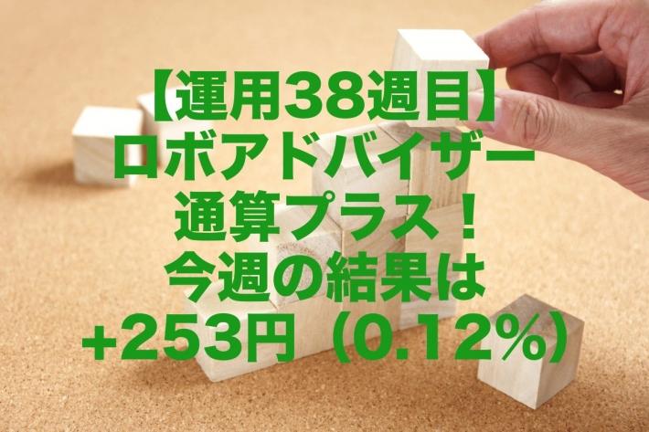 【運用38週目】ロボアドバイザーの通算収支増加!今週の運用結果は+253円(0.12%)