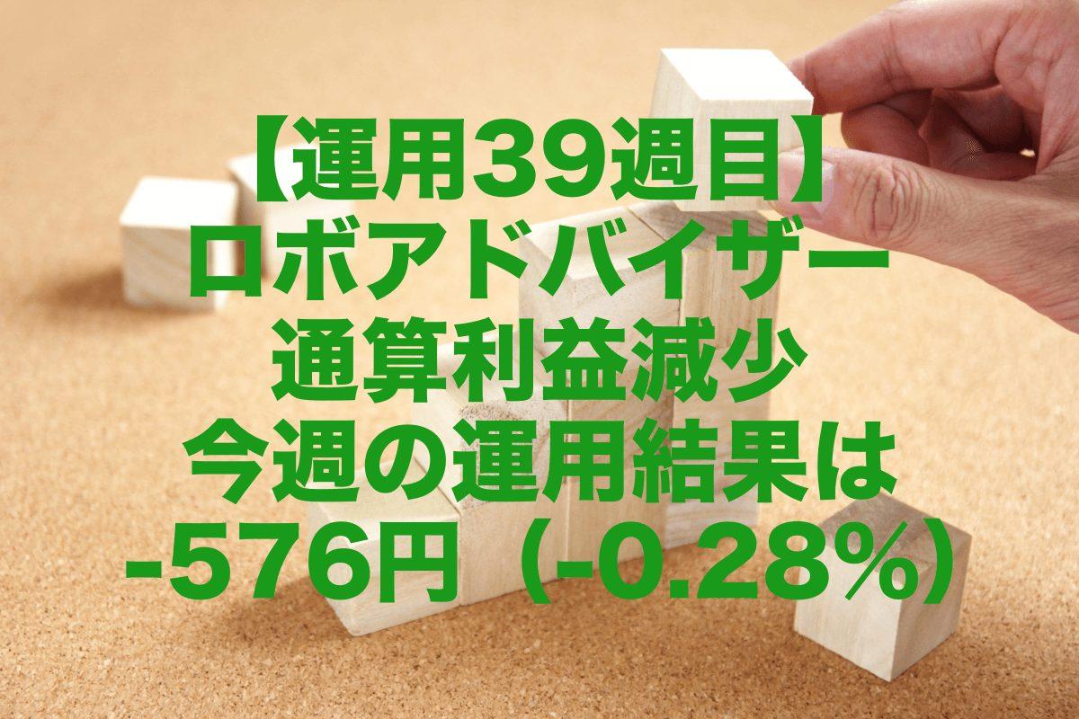 【運用39週目】ロボアドバイザーの通算利益減少、今週の運用結果は-576円(-0.28%)