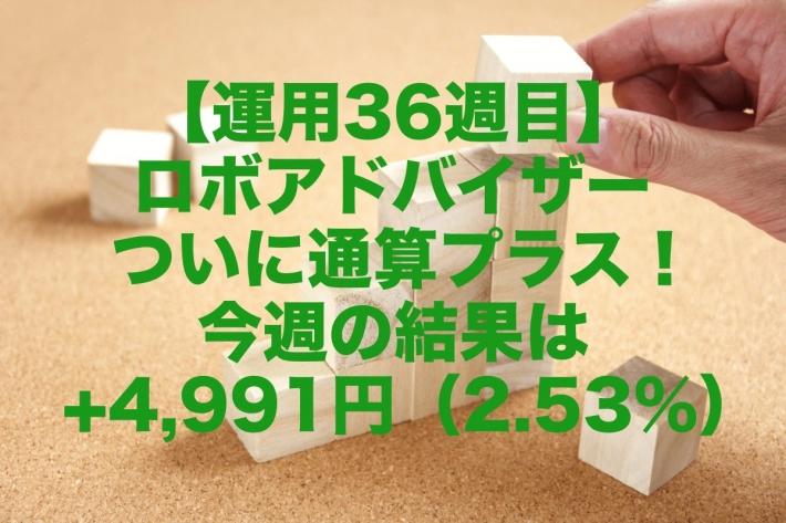 【運用36週目】ロボアドバイザーついに通算プラス!今週の運用結果は+4,991円(2.53%)