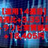 【運用14週目】トラリピの実質利益は前週比+3,351円で通算+18,405円