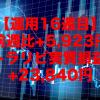 【運用16週目】トラリピの実質利益は前週比+5,923円で通算+23,840円