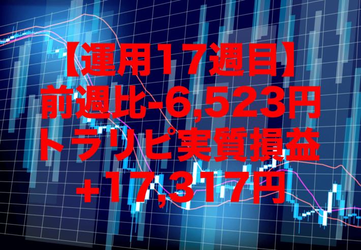 【運用17週目】トラリピの実質利益は前週比-6,523円で通算+17,317円