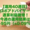 【運用40週目】ロボアドバイザーの通算利益微増!今週の運用結果は+95円(+0.09%)