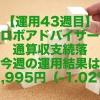 【運用43週目】ロボアドバイザー通算収支続落、今週の運用結果は-1,995円(-1.02%)