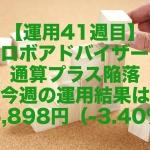 【運用41週目】ロボアドバイザー通算プラス陥落、今週の運用結果は-6,898円(-3.40%)