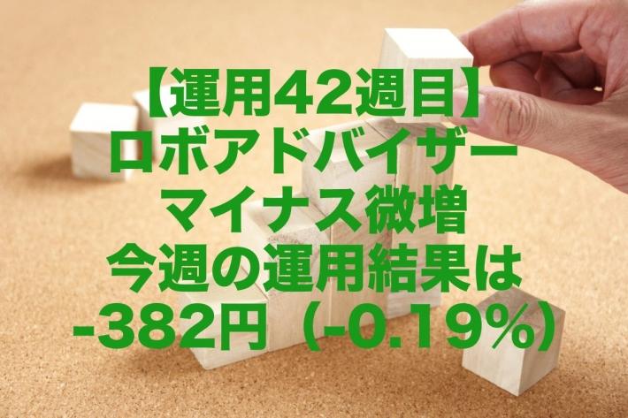 【運用42週目】ロボアドバイザー通算マイナス微増、今週の運用結果は-382円(-0.19%)