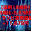 【運用18週目】トラリピの実質利益は前週比-5,638円で通算+11,679円