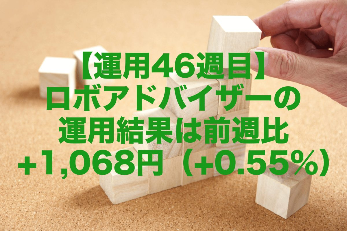 【運用46週目】ロボアドバイザーの運用結果は前週比+1,068円(+0.55%)