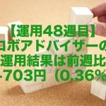 【運用48週目】ロボアドバイザーの運用結果は前週比+703円(0.36%)