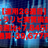 【運用26週目】トラリピの実質利益は前週比+7,845円で通算-39,677円
