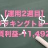 【運用2週目】トラッキングトレードの実質利益は-11,492円