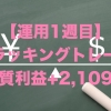 【運用1週目】トラッキングトレードの実質利益は+2,109円